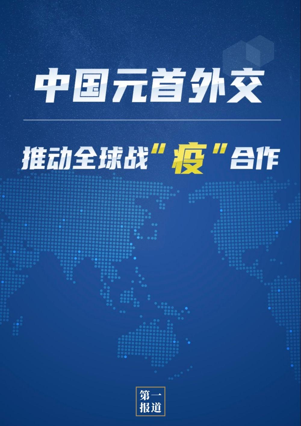 """中国元首外交推动全球战""""疫""""合作"""