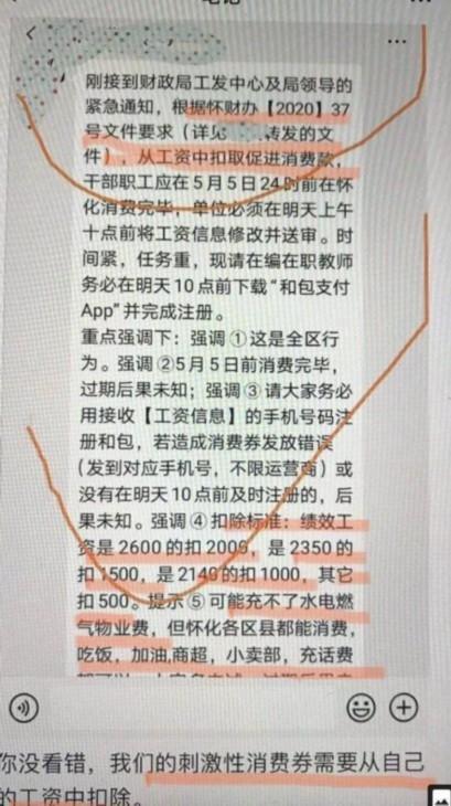 湖南怀化从教师工资中扣取促进消费款?官方回应:已出台新文件,处级以下自愿